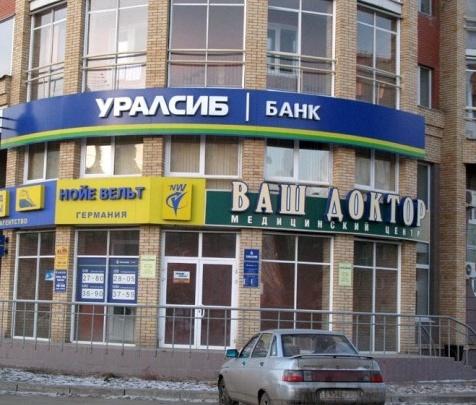 БАНК УРАЛСИБ заработал 4,2 миллиарда рублей