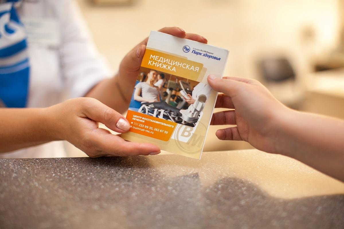 В «Парке здоровья» санатория-профилактория «Изумруд» курс реабилитации проводят по полису ОМС