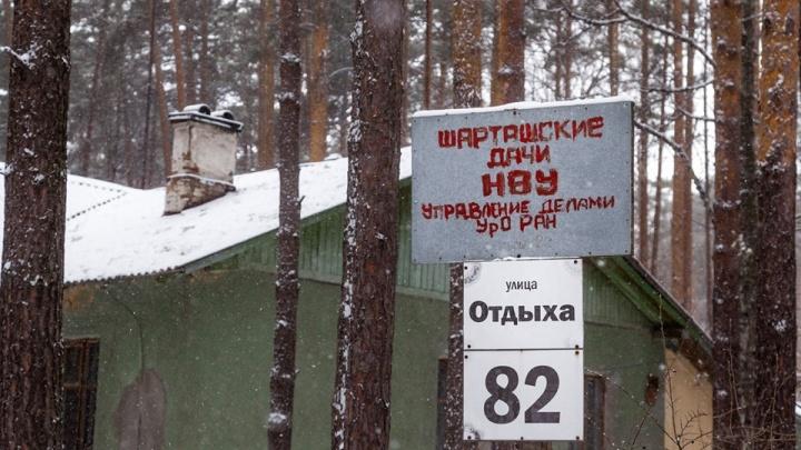 Уральских академиков выселяют из «дачного поселка» на Шарташе