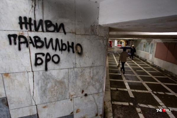Подземные переходы в Челябинске приносят миллионные доходы. Но не в бюджет