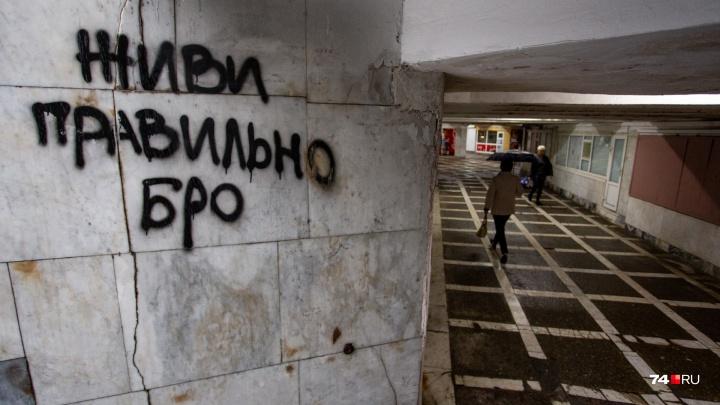 Тайны подземелья: кто и кому за копейки отдал в центре Челябинска переходы, приносящие миллионы