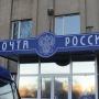 Сотрудница почты из Тюмени украла у клиентов 572 тысячи рублей
