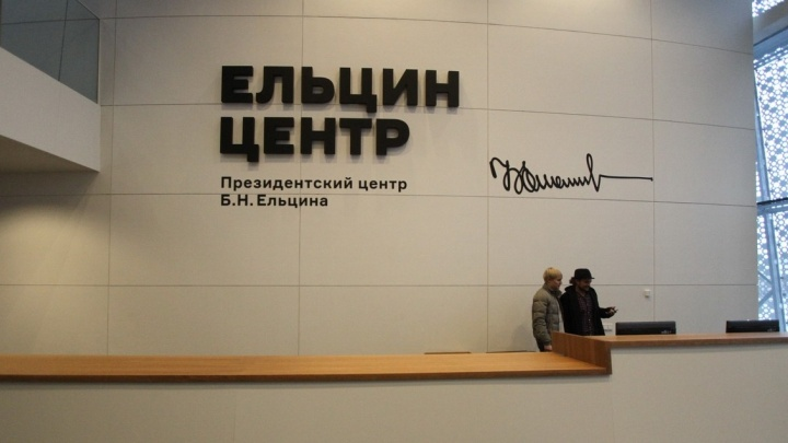 """""""Это воспитательная работа"""": в Ельцин-центре школьника заставили вымыть рот с мылом за ругательное слово"""