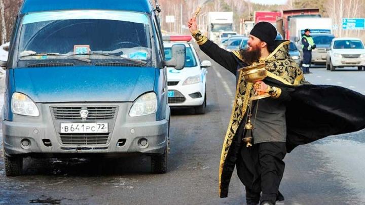 Священник освятил «трассу смерти»по просьбе тюменской ГИБДД