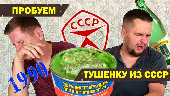 «Это вкус нашего детства»: екатеринбуржцы запустили YouTube-канал, на котором едят просрочку из СССР