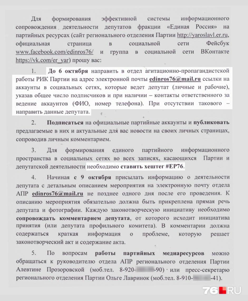 Рекомендации по ведению социальных сетей получили все депутаты от «Единой России»