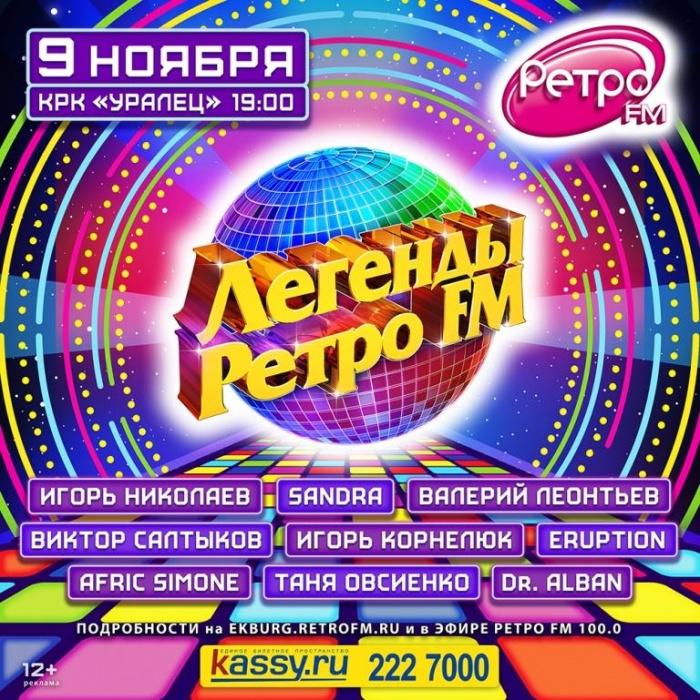 Фестиваль «Легенды Ретро FM» впервые пройдет в Екатеринбурге