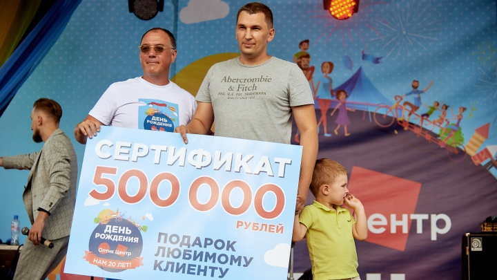 Миллион рублей в подарок за доверие и преданность: «Оптик-Центр» отметил своё 20-летие