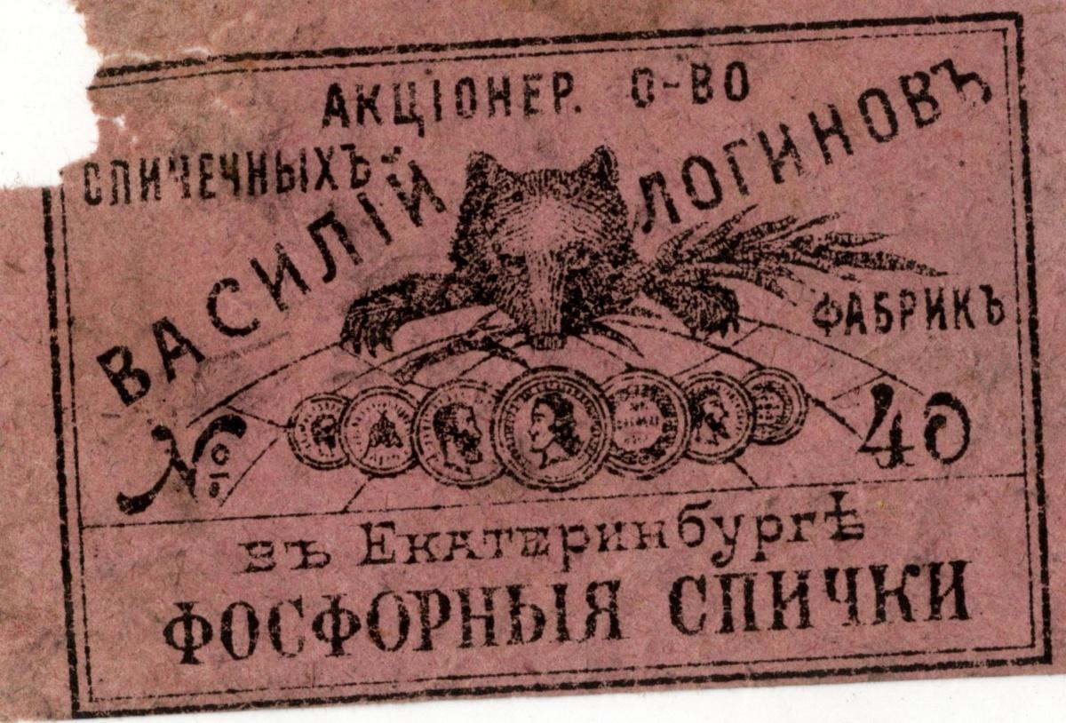 Этикетка спичек фабрики Логинова