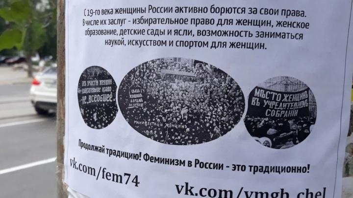 Суровые челябинские феминистки заклеили ВИЗ листовками против брака и за бесплатные аборты