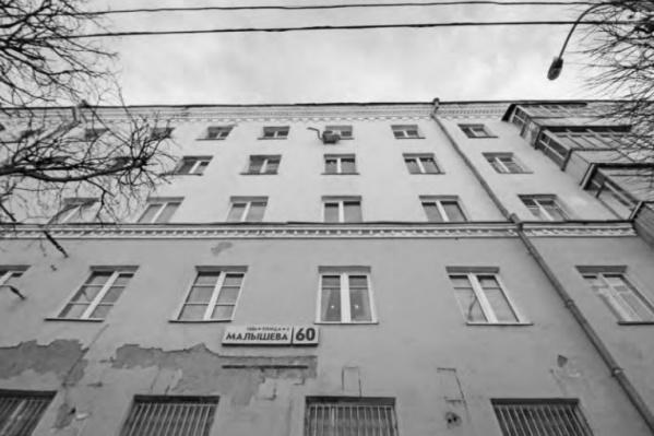 Дом на Малышева, 60 числится памятником с 1991 года