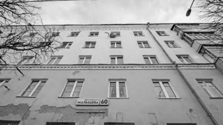 В Екатеринбурге из реестра памятников исключат дом, где Свердлов «побывал» через 40 лет после смерти