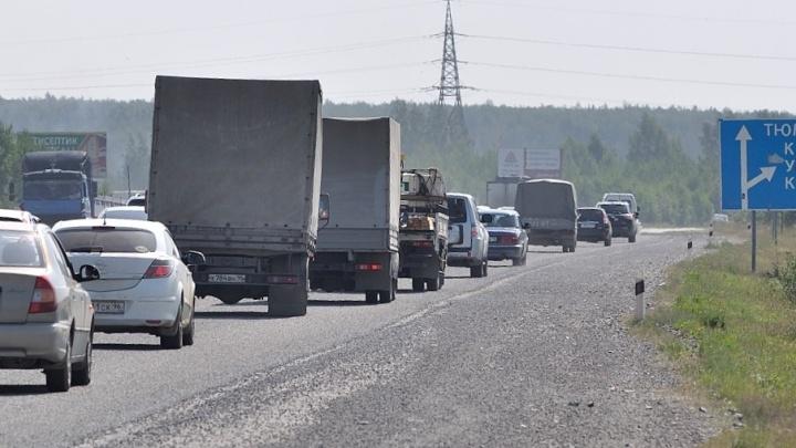 Дорожники объяснили, почему спровоцировали огромные пробки на Тюменском тракте