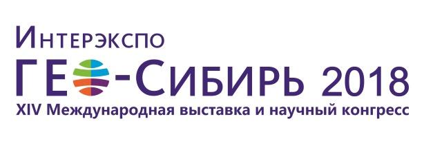 В Новосибирске пройдет международная выставка и научный конгресс «Интерэкспо ГЕО-Сибирь 2018»