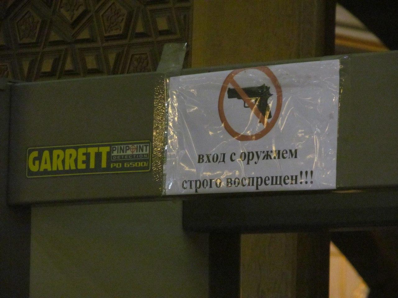 Отговорки про то, что пистолет вы носите с собой всегда и есть на него разрешение, тут не сработают, извините