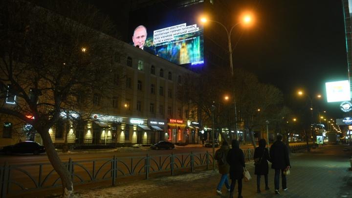 Путин все видит: послание президента показали на гигантском экране в центре Екатеринбурга
