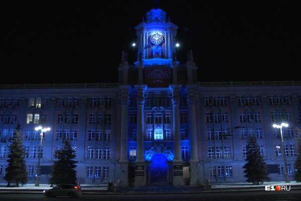 Администрацию Екатеринбурга подсветили синим