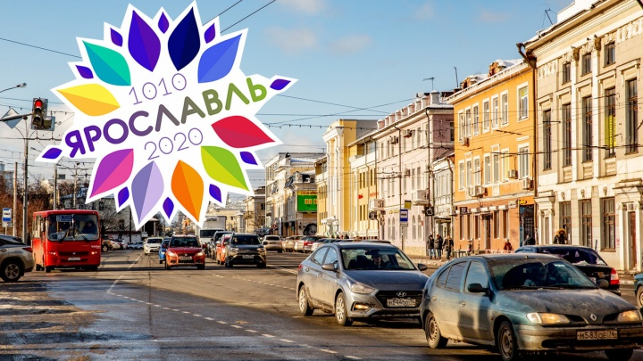 Победил «круг из листьев»: в Ярославле выбрали логотип 1010-летия