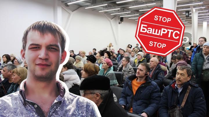 В Уфе организовали движение «СтопБашРТС»: «Отстаивать свои права мы готовы в акциях протеста»