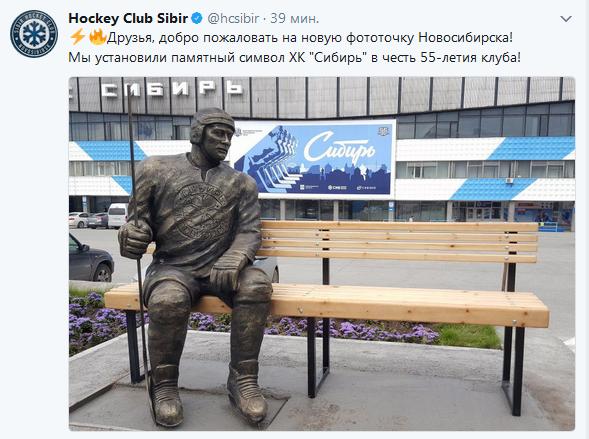 Памятник поставили около ЛДС «Сибирь»