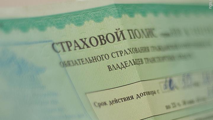Страховщики рассказали о методах мошенников, наживающихся на электронном ОСАГО