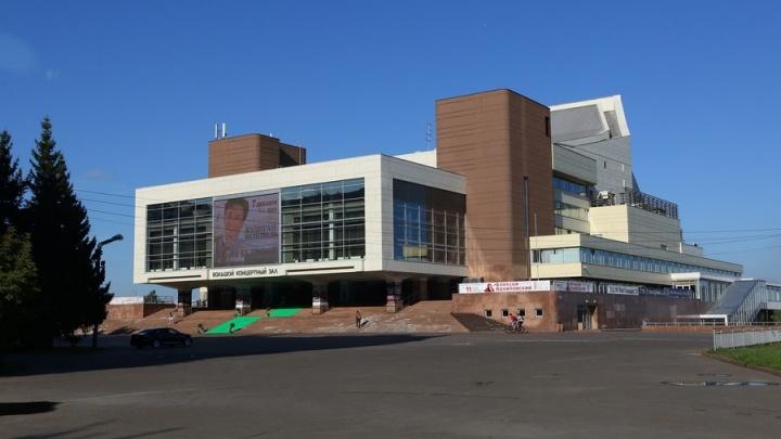 В Красноярске ищут директора филармонии и предлагают к окладу 11 дополнительных выплат