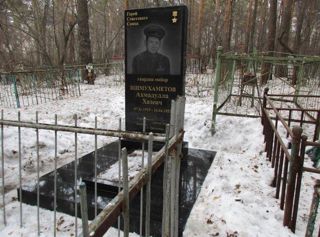 Памятник Ишмухаметову