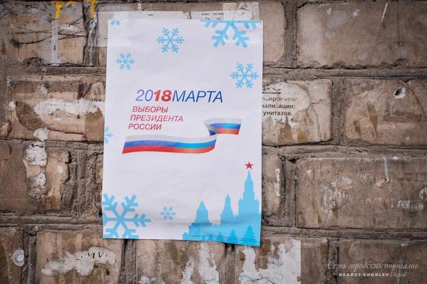 Выборы президента России пройдут 18 марта 2018 года