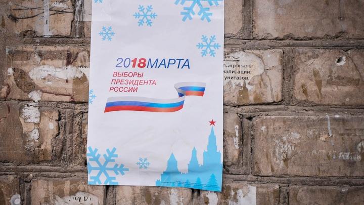 Выбирай любого из восьми: Центризбирком определился с кандидатами в президенты РФ