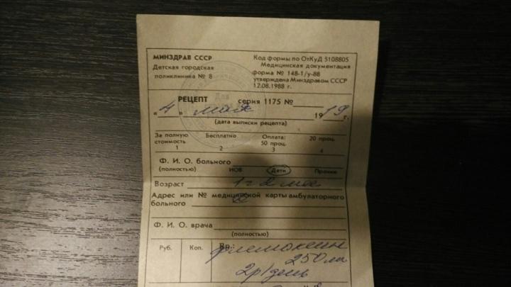 «Вот что значит основательность»: челябинский педиатр выписал рецепт на бланке Минздрава СССР