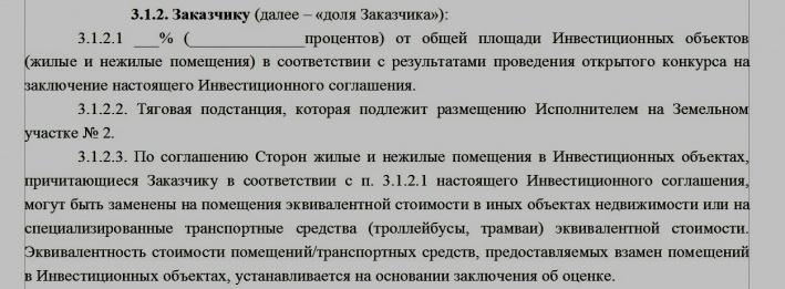 Текст проекта инвестиционного соглашения