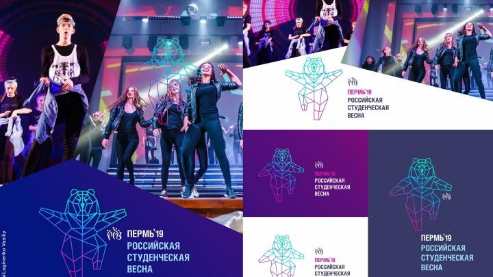У нас танцует даже медведь. В Перми выбрали логотип для всероссийской «Студенческой весны»
