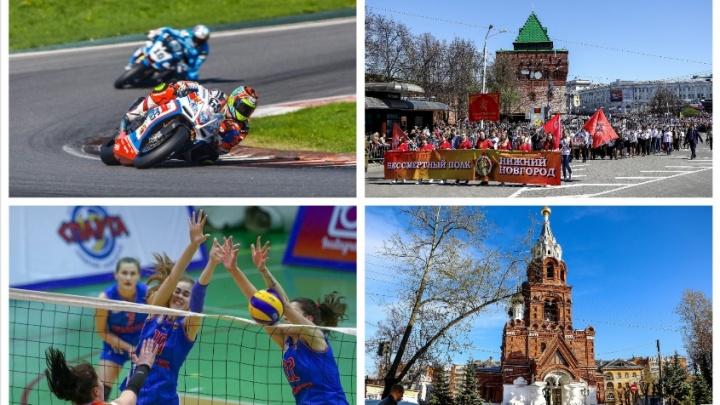Выходные в Нижнем Новгороде: День Победы, российский супербайк и фестиваль талантов