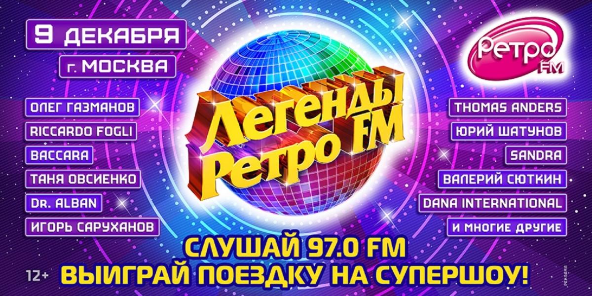 """Фестиваль «Легенды """"Ретро FM""""» разыгрывает счастливый билет на супершоу"""