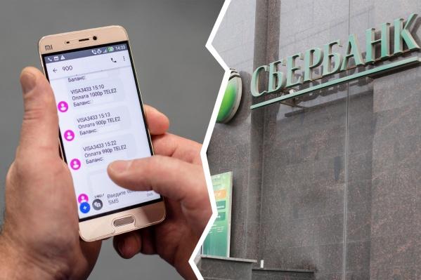 СМС о списании денег начали приходить клиенту одна за другой 5 октября