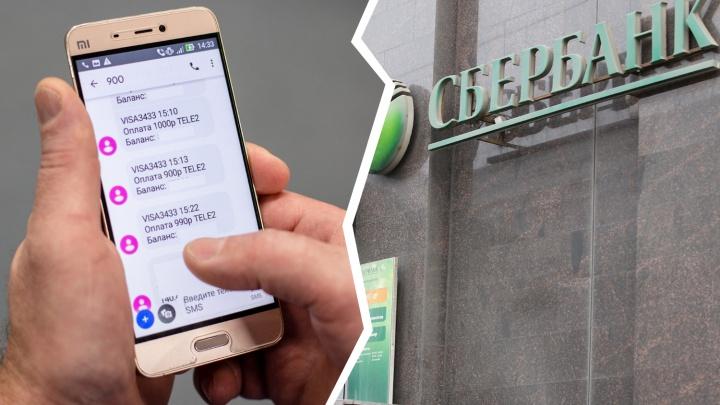 «Стал жертвой утечки данных?»: житель Челябинска заявил о массовом снятии денег со счёта в Сбербанке