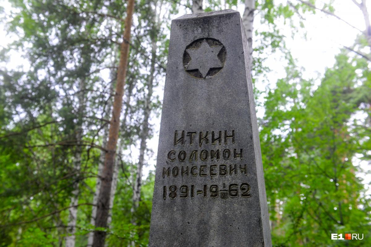 Соломон Иткин похоронен в еврейской секции, в стороне от родственников, которых убили спустя два года после его смерти