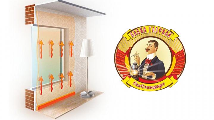 Оптимальное решение для обогрева жилых и коммерческих помещений