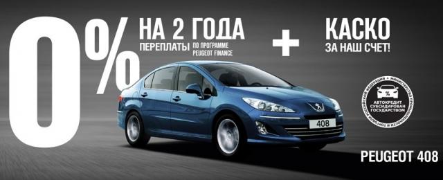 Уфимцам доступна рассрочка 0% на 2 года на Peugeot + КАСКО в подарок