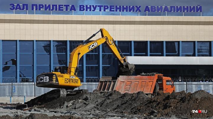 Госэкспертиза одобрила новый проект реконструкции челябинского аэропорта