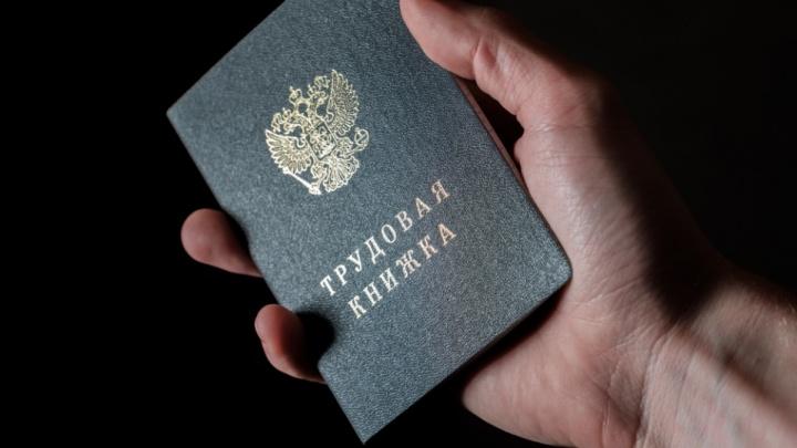 Зарплата.ру: 20 процентов пермяков не могут пройти испытательный срок на работе