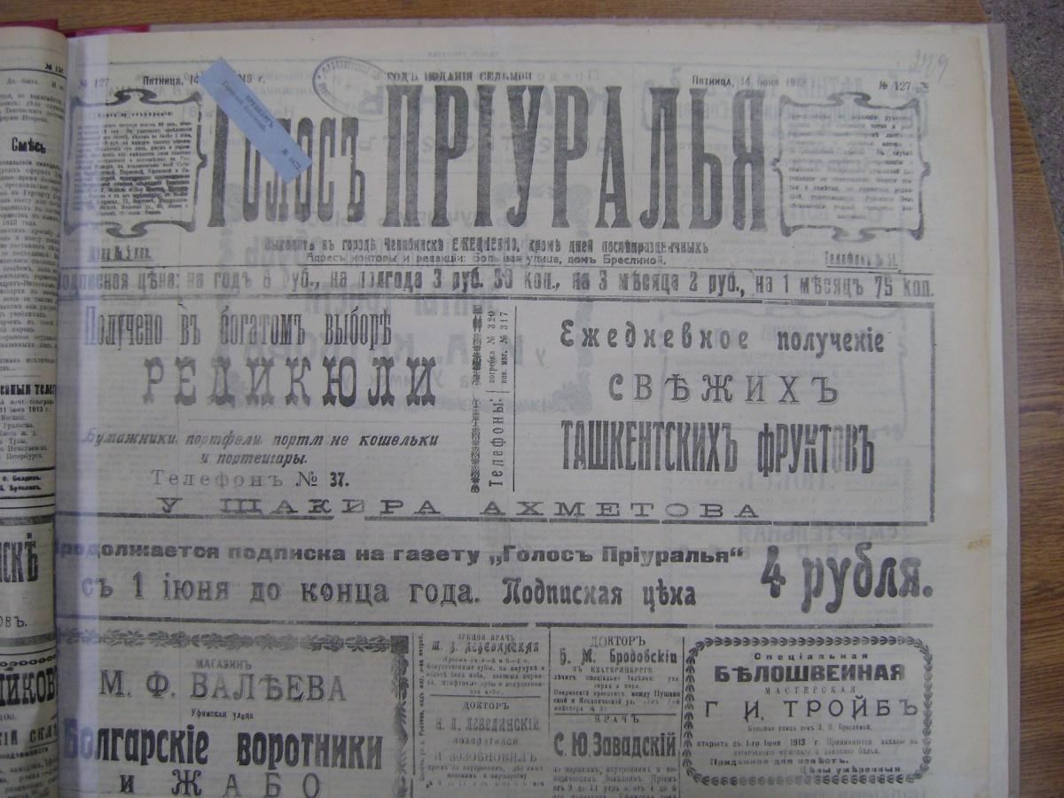 Читать газету 1913 года непросто — помимо странной лексики встречается масса незнакомых букв