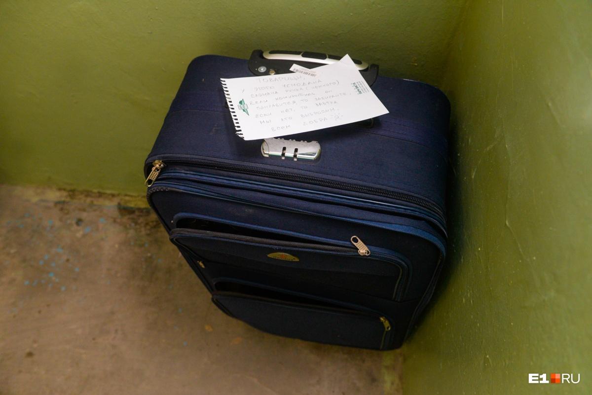И процветает добрососедство — кто-то отдает чемодан
