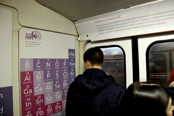 Пассажиры метро засматриваются на таблицу Менделеева