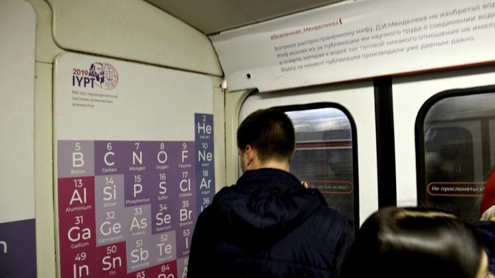 На вагонах новосибирского метро нарисовали химические формулы