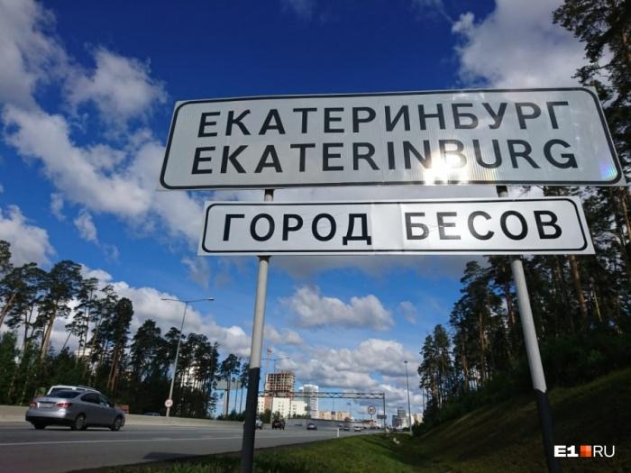 Табличка провисела на Кольцовском тракте несколько часов, затем ее демонтировали