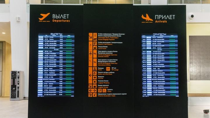 «Уральские авиалинии» отказались от рейсов из Перми в Таджикистан и Азербайджан