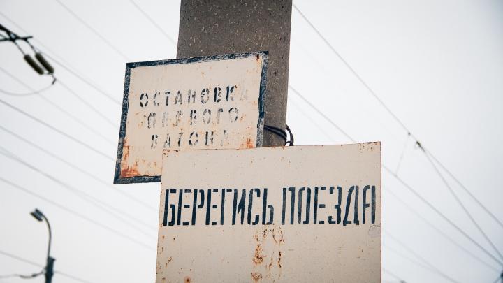 По следам трагедии: после гибели людей прокуратура проверила несколько донских ж/д станций