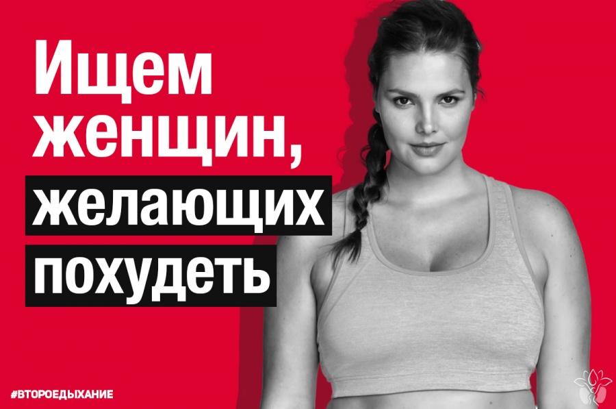 почему женщины хотят похудеть
