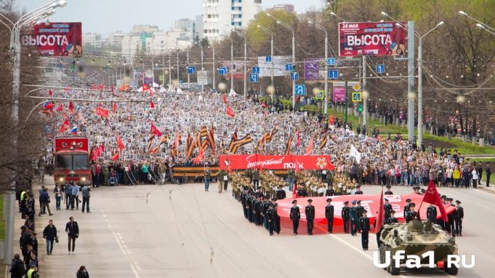 Уфимцы установили рекорд по числу участников «Бессмертного полка»: фоторепортаж Ufa1